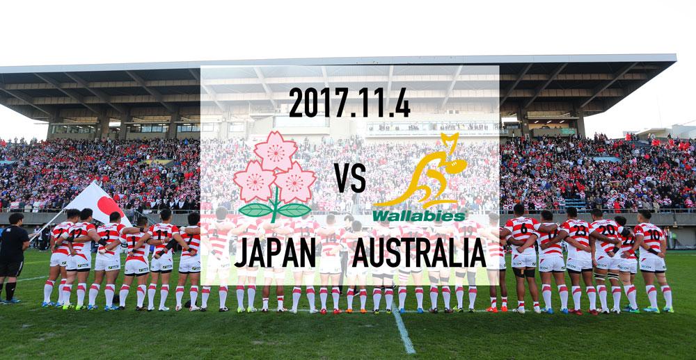 日本代表 オーストラリア 座席